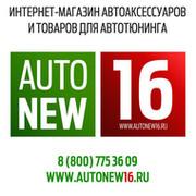 Autonew16 - Тюнинг, автотовары группа в Моем Мире.