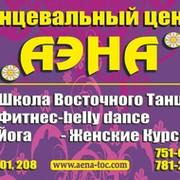 Восточные танцы - центр АЭНА, Харьков группа в Моем Мире.
