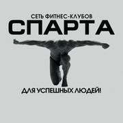 СПАРТА сеть фитнес-клубов группа в Моем Мире.