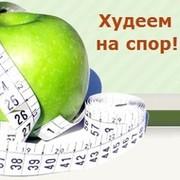 Варианты споров на похудение