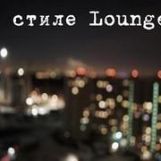В стиле Lounge group on My World