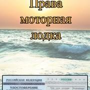 Моторные лодки   Помощь с правами group on My World