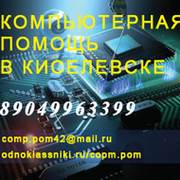 Компьютерная  помощь в Киселевске on My World.