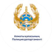 Пресс-служба ДВД г. Алматы on My World.