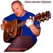 Константин Куклин on My World.
