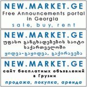 New.Market.Ge Бесплатные объявления в Грузии on My World.