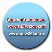 Доска Объявлений Московский www.new26km.ru on My World.
